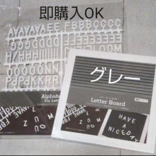 キャンドゥ レターボードグレー &アルファベット文字パーツ 未使用新品(ウェルカムボード)