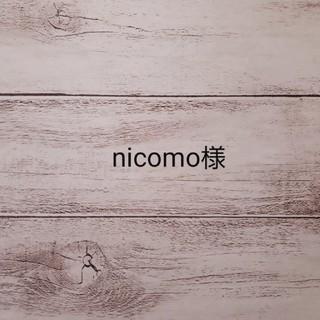 nicomo様専用です(ブックカバー)