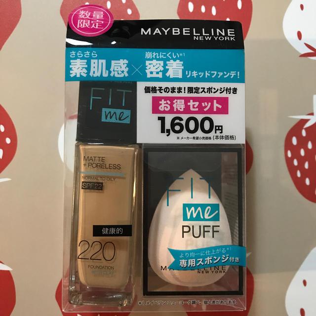 MAYBELLINE(メイベリン)のメイベリン フィットミー リキッド ファンデーション 220 コスメ/美容のベースメイク/化粧品(ファンデーション)の商品写真
