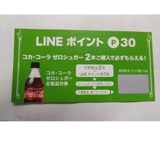 コカコーラ(コカ・コーラ)の【未使用】コカコーラ ゼロシュガー限定 LINEポイント30P獲得券(その他)