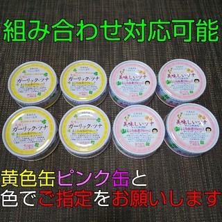 伊藤食品美味しいツナ2種8缶