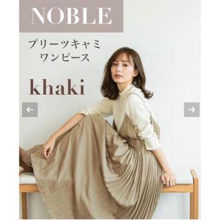 Noble - 【新品/タグ付き】NOBLE 中村麻美 プリーツキャミワンピース キャミワンピ