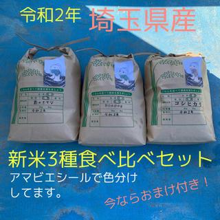 令和2年 埼玉県産 お米食べ比べセット(米/穀物)