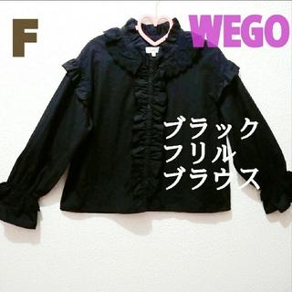 ウィゴー(WEGO)の美品 WEGO ブラック フリル ブラウス♥️F GRL アベイル(シャツ/ブラウス(長袖/七分))