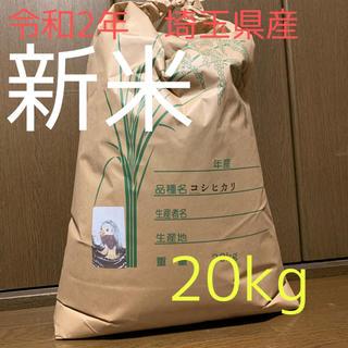 精米 コシヒカリ 20kg(米/穀物)