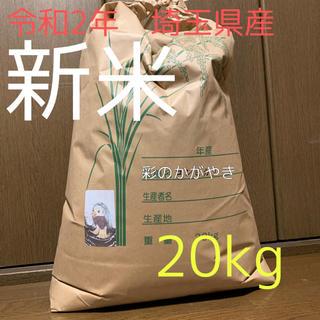 令和2年 埼玉県産 新米・彩のかがやき 20kg(米/穀物)
