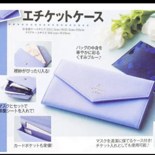 LANVIN en Bleu - 美人百花 付録