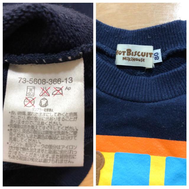 HOT BISCUITS(ホットビスケッツ)のホットビスケッツ 80 トレーナー キッズ/ベビー/マタニティのベビー服(~85cm)(トレーナー)の商品写真