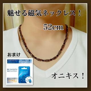 今だけ価格❗️魅せる磁気ネックレス❗️ヘマタイト&オニキス ベストサイズ52cm