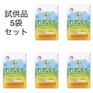 味の素 - 味の素 カプシEX(12粒)試供品x5袋セット