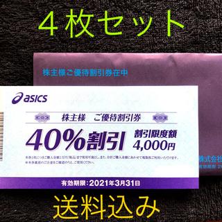 asics - アシックス 40%割引券 4枚セット
