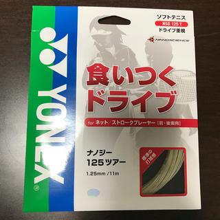 ヨネックス(YONEX)のガット NSG125T(その他)