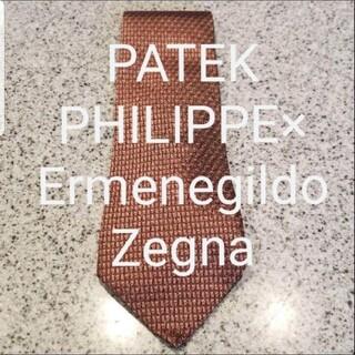 パテックフィリップ(PATEK PHILIPPE)の『PATEK PHILIPPE×Ermenegildo Zegna』 ネクタイ(その他)