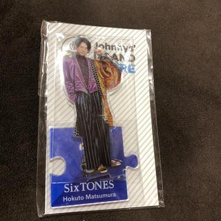 ジャニーズ(Johnny's)の松村北斗アクリルスタンド第一弾(アイドルグッズ)