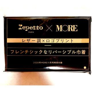 レペット(repetto)のMORE 2020年 11月号 付録 Repetto リバーシブル巾着(ポーチ)