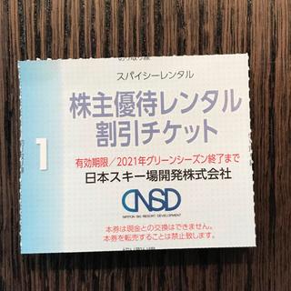日本スキー場開発 スパイシーレンタル 割引券 1枚(その他)