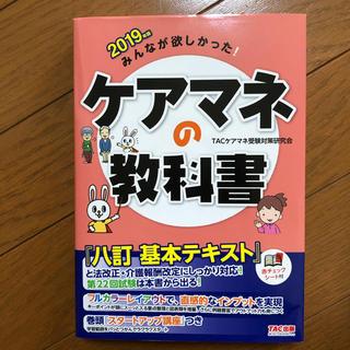 タックシュッパン(TAC出版)のケアマネの教科書(資格/検定)