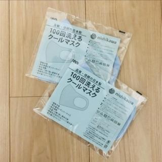 ニシカワ(西川)の【未使用】東京 西川 洗って使えるマスク 2枚 Mサイズ ブルー(日用品/生活雑貨)