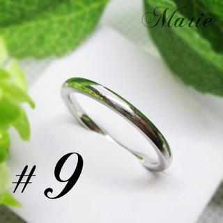 新品9号シンプルシルバー色リングホワイトゴールド色(リング(指輪))