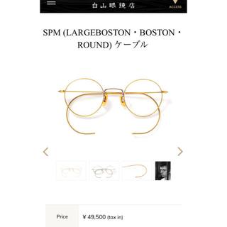 アヤメ(Ayame)のあみ様 白山眼鏡店 SPM  (BOSTON)  ケーブル カラーレンズ付属(サングラス/メガネ)