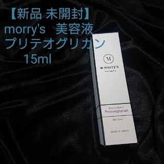 【新品 未開封】morry's プリテオグリカン 美容液 15ml(美容液)