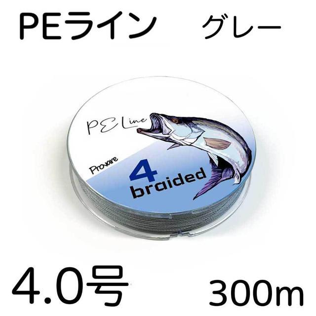 PEライン 4編 4号 日本製ダイニーマ  300m グレー スポーツ/アウトドアのフィッシング(釣り糸/ライン)の商品写真