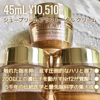 Estee Lauder - 【10,510円分】シュープリームプラストータルクリーム コスメアワード受賞✦