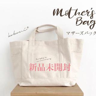 【新品未開封】kokoni plus マザーズバッグ コットン 大容量バッグ
