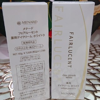 メナード(MENARD)の専用さまメナードディクリーム2つ(日焼け止め/サンオイル)