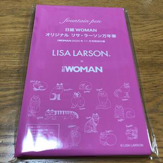 リサラーソン(Lisa Larson)の日経ウーマン リサラーソン 万年筆(ペン/マーカー)