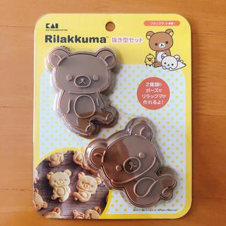 サンエックス(サンエックス)のリラックマ クッキー抜き型セット(調理道具/製菓道具)
