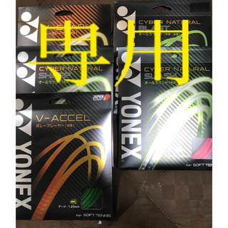 ヨネックス(YONEX)のV-SPARK  ホワイト(ラケット)