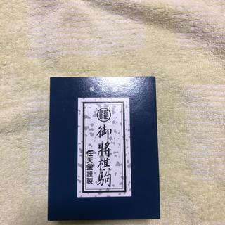ニンテンドウ(任天堂)の任天堂 将棋駒 優良押(囲碁/将棋)