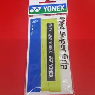 ヨネックス(YONEX)のグリップテープ シトラスグリーン(その他)
