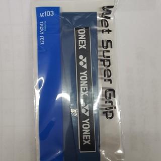ヨネックス(YONEX)のグリップテープ ディープブルー(ラケット)
