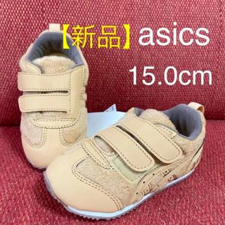asics - 【新品未使用タグ付き】アシックス すくすく 15.0cm  ベージュ 防寒