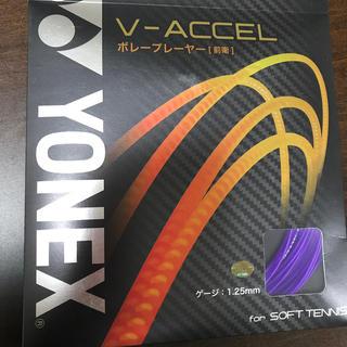 ヨネックス(YONEX)のV-ACCEL/シャインパープル(ラケット)