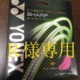 ヨネックス(YONEX)のCYBER NATURAL SHARP/ピンク(ラケット)