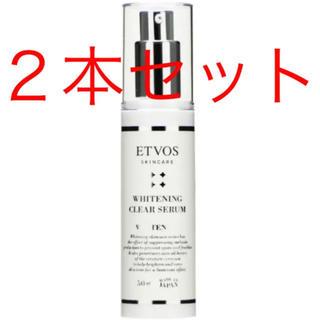 ETVOS - エトヴォス ETVOS 薬用ホワイトニングクリアセラム 50mL 2個セット