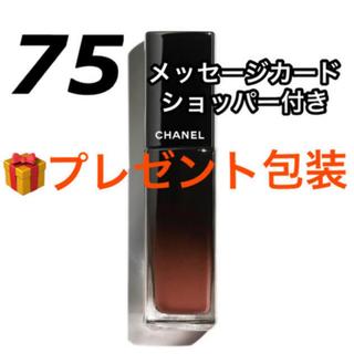 CHANEL - ❤️CHANEL 75 シャネル 新製品 リップ アリュール ラック フィデリテ