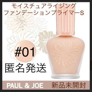 PAUL & JOE - ポール&ジョー モイスチュアライジング ファンデーション プライマーS 01
