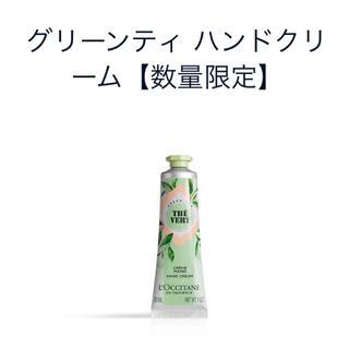 ロクシタン(L'OCCITANE)の未使用 グリーンティ ハンドクリーム L'OCCITANE ロクシタン(ハンドクリーム)