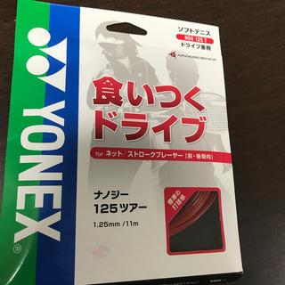 ヨネックス(YONEX)のNSG125T/レッド(ラケット)