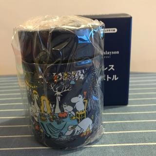 宝島社 - リンネル 付録 ステンレススープボトル ネイビー