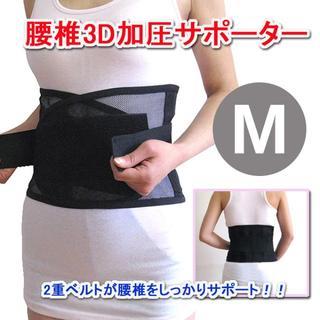 【新品】腰椎3Dサポートベルト 腰痛ベルト Mサイズ(男女兼用)