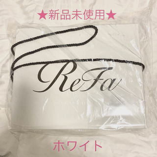ReFa - 【新品未使用】 MTG ReFa ビューテック ドライヤー リファ ホワイト