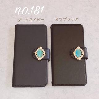 no.181 ブルー ゴールド クリスタル iPhone8 手帳型ケース