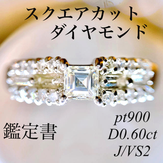 鑑定書 J/VS2 pt900 スクエアカットダイヤモンドリングD0.60ct