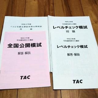 タックシュッパン(TAC出版)のTAC模擬試験問題・解説(資格/検定)