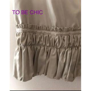 TO BE CHIC - 美品⭐️裾デザインが大人可愛い♡シックなカラーで合わせやすいスカート